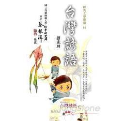台灣諺語撲克牌