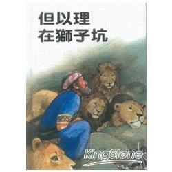 但以理在獅子坑