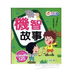 機智故事(故事CD一片)