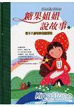 糖果姐姐說故事2(16CD)四十八個奇妙聖經劇