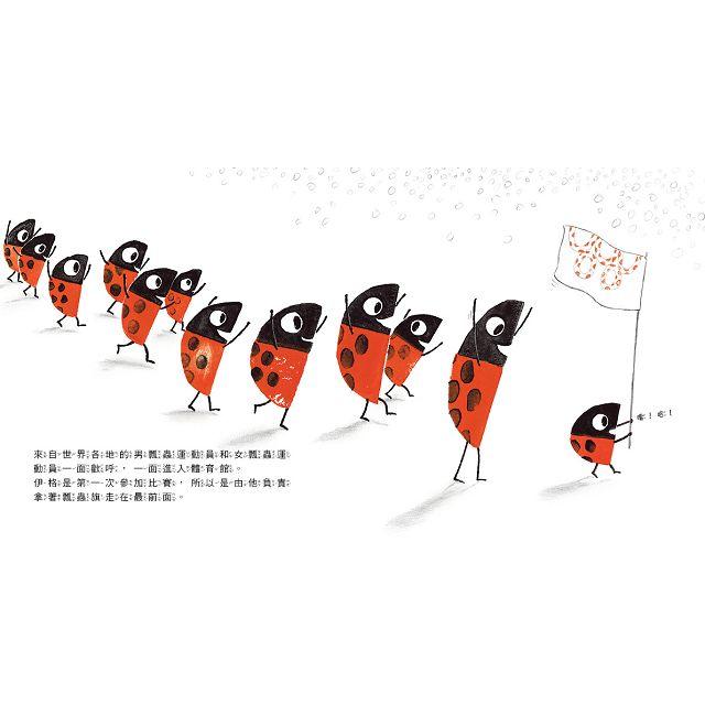 瓢蟲運動會