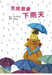 芳妮最愛下雨天