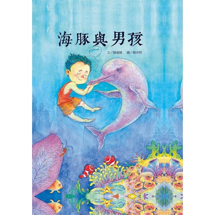 海豚與男孩(精裝)