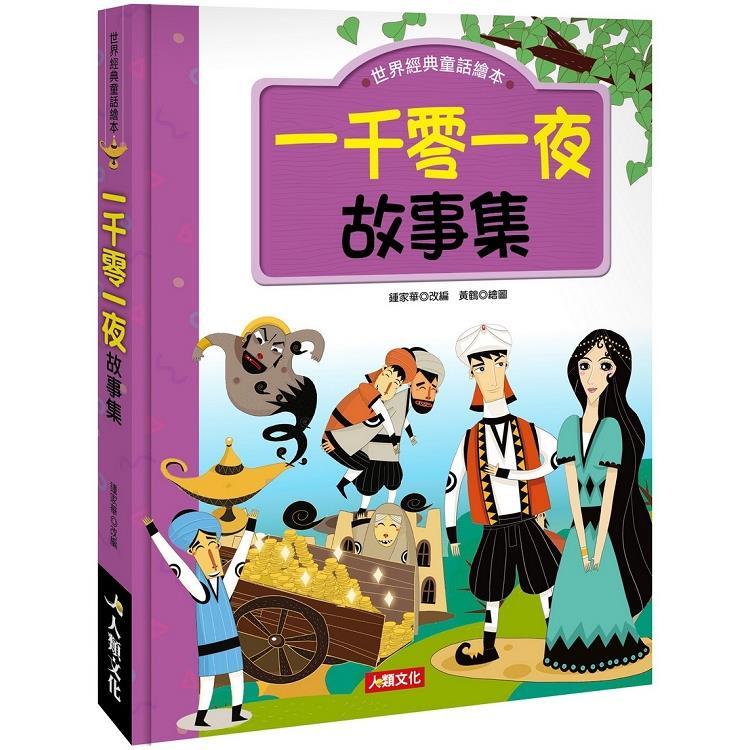 世界經典童話繪本:一千零一夜故事集(精裝)