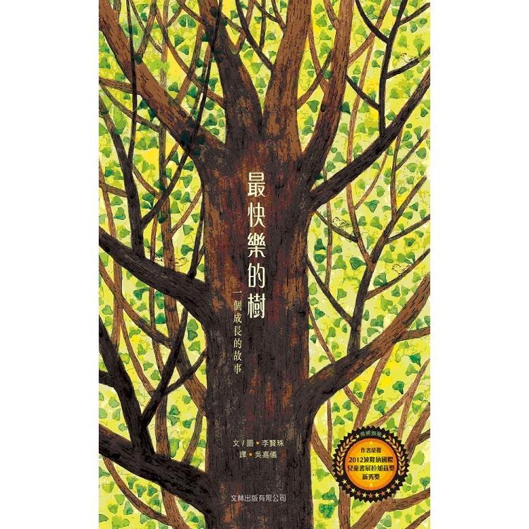 最快樂的樹(精裝):一個成長的故事