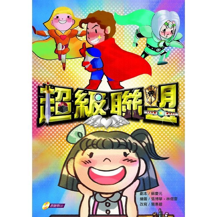 超級聯盟(書+CD不分售)(精裝)