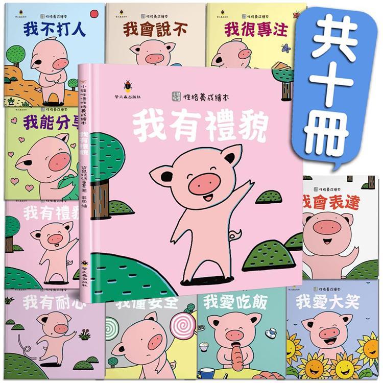 小豬呼嚕性格養成繪本套書(10本不分售)(精裝)