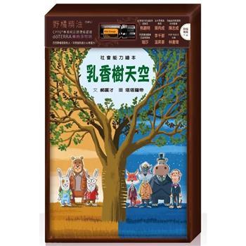 乳香樹天空:認識公平貿易、附贈野橘精油