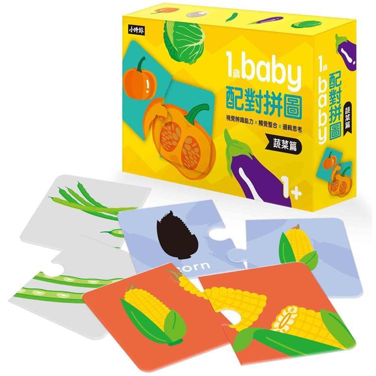 1歲Baby配對拼圖:蔬菜篇