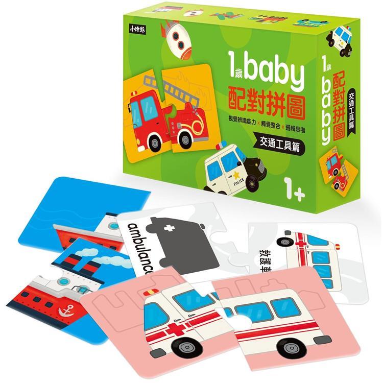 1歲Baby配對拼圖:交通工具篇
