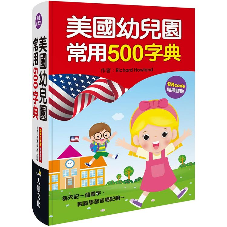 美國幼兒園常用500字典(新版)(QR Code)