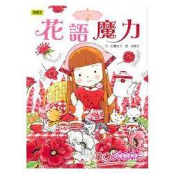 香草魔女04:花語魔力