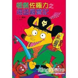 怪傑佐羅力4:海盜尋寶記