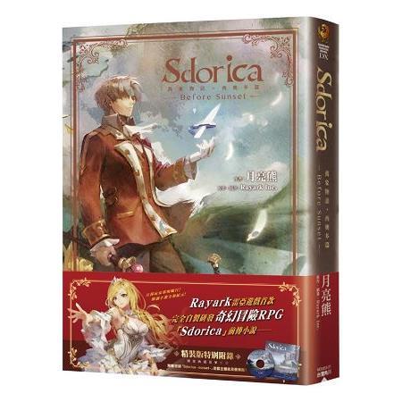 Sdorica-Before Sunset-萬象物語.西奧多篇【限量典藏精裝版】
