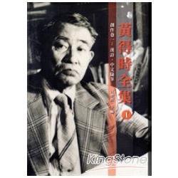 黃得時全集(11冊)