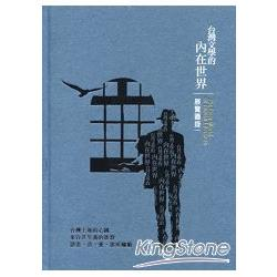 臺灣文學的內在世界常設展展覽圖錄