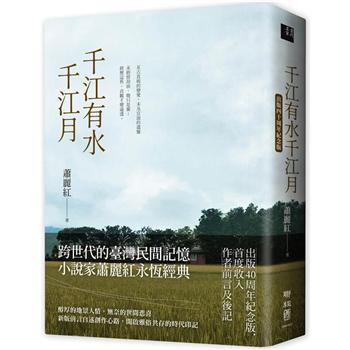 千江有水千江月(出版40周年紀念版,首度收入作者前言及後記)