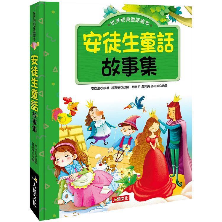 世界經典童話繪本:安徒生童話故事集(精裝)