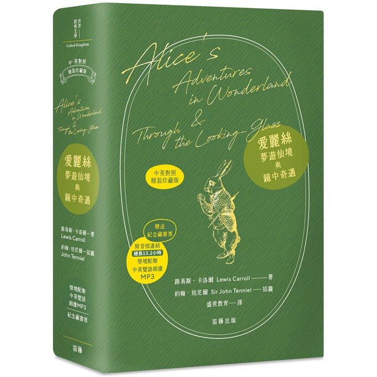 愛麗絲夢遊仙境與鏡中奇遇 中英對照精裝珍藏版(附情境配樂中英雙語朗讀MP3 音檔網址)