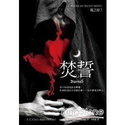 焚誓(夜之屋7)