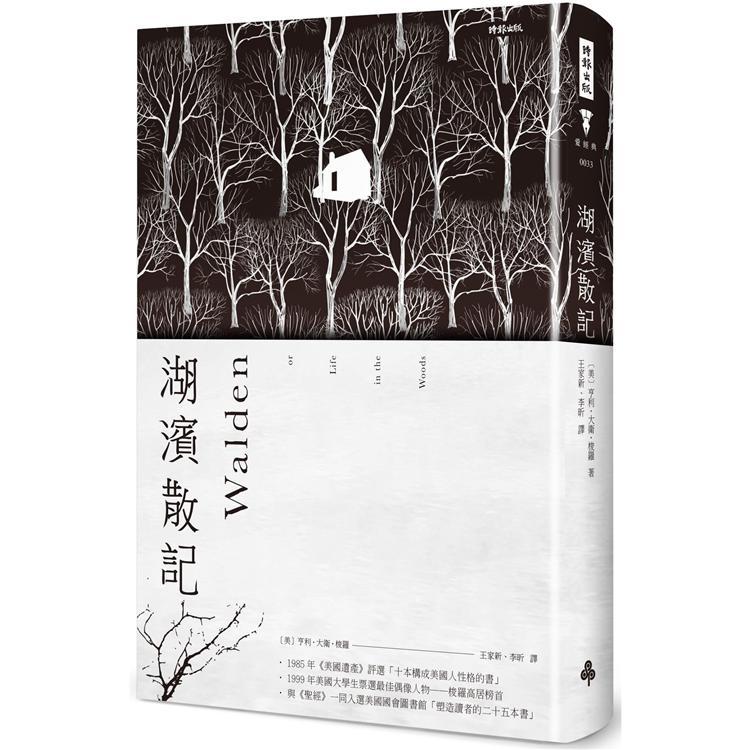 湖濱散記(精裝版.海報書衣)