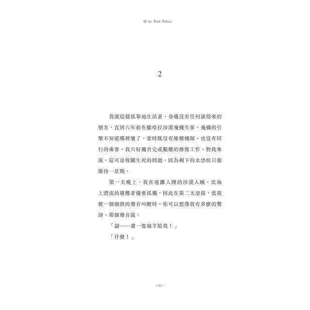 小王子【獨家精裝夜光版】