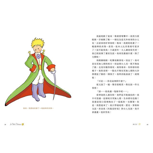 小王子(精裝版)