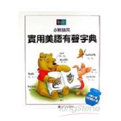 小熊維尼實用美語大字典