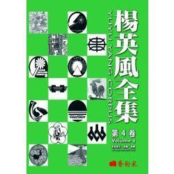 楊英風全集第四卷:美術設計、插畫、漫畫