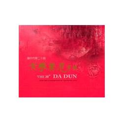 臺中市大墩美展專輯. The 20th Da Dun Fine Arts Exhibition of Taichung City /