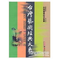建築藝術卷2:台灣建築的中堅輩