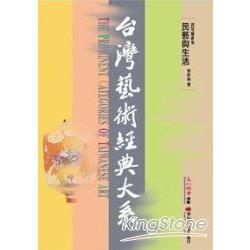 台灣藝術經典大系.   The prominent categories of Taiwanese art /