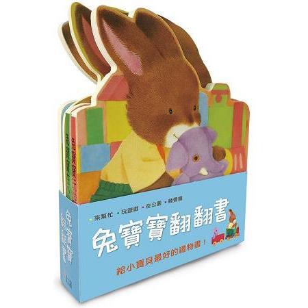 兔寶寶翻翻書:在公園、來幫忙、玩遊戲、睡覺囉 (共四冊)