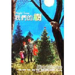 我們的樹(繪本1)