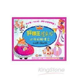 胖國王瘦皇后(2書+1CD)