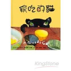 偷吃的貓(附CD)