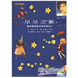 星星之旅(1CD+貼紙遺失不可退)