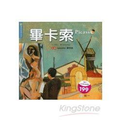 畢卡索(CD一片)