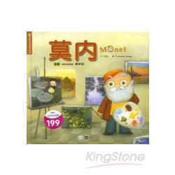 莫內(CD一片)
