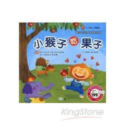 小猴子吃果子(CD一片)