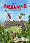 蟲蟲盃足球大賽:近藤薰美子