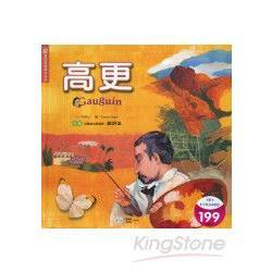高更(CD一片)