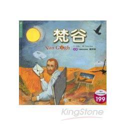 梵谷(CD一片)