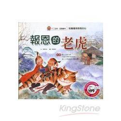 報恩的老虎(CD一片)