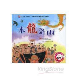 木龍降雨(CD一片)