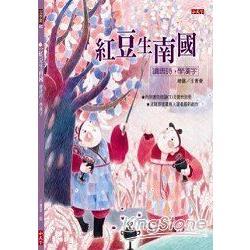 紅豆生南國 : 讀唐詩,學漢字