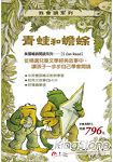 青蛙和蟾蜍4書合購(套裝)