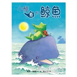 小鱷魚和鯨魚(精裝)