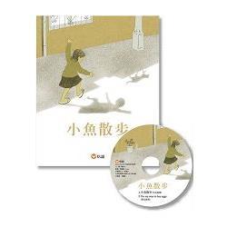 小魚散步(附CD)