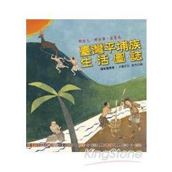 臺灣平埔族生活圖誌(書+數位影音光碟)